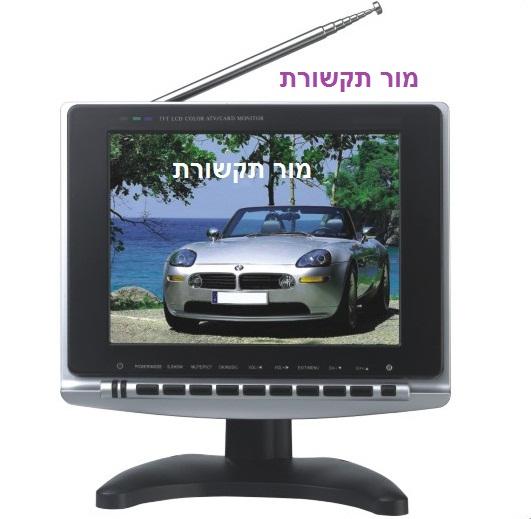 """מסך 8"""" מובנה לצפייה בערוצים הישראלים"""