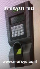 בקרה ביומטרי RFID B18