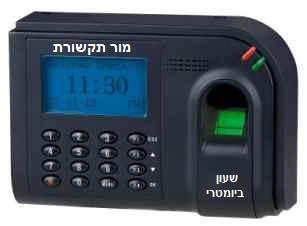 שעון נוכחות ביומטרי משולב RFID