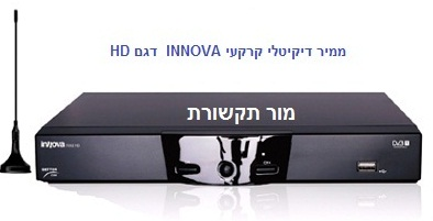 ממיר דיגיטלי קרקעי HD של חברת Innova