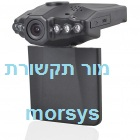 מיני מצלמה לרכב HD בפורמט H.264