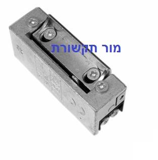 מנעול חשמלי לדלת בטחון פלדה