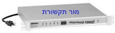 מודולטור | מודולטור מקצועי | modulator