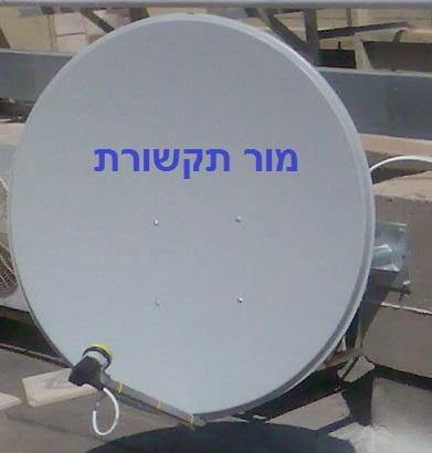 צלחת לווין 1 מטר טקטל