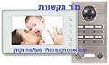פנל עם קודן ומצלמה ומסך 7| רוזקום101 | ROZCOM101