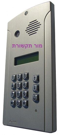 אינטרקום לבניין ללא תשתית פועלת על גבי הטלפון-מולטיפון