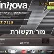 ממיר אינובה | ממירי Innova 7110 HD | optibox