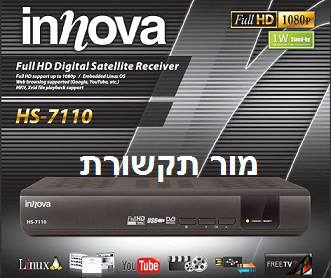 ממיר אינובה | ממירי Innova 7110 HD | optibox