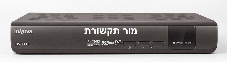 ממיר HD innova HS-7110