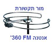 אנטנה FM