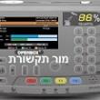 מכשיר מדידה | SF-55
