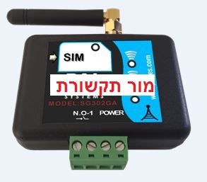 פתיחה סלולרית לשער חשמלי | Smart Gate