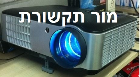 מקרן טומסון 806 LCD ומסך גלילה  2.44 *2.44
