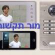 אינטרפון | מערכת אינטרקום לבית עם שליטה מהסמארטפון