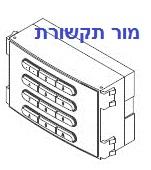 מודול קודן פרמקס 100 קודים | fermax 2520