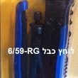 לוחץ כבל RG-6/59 כחול