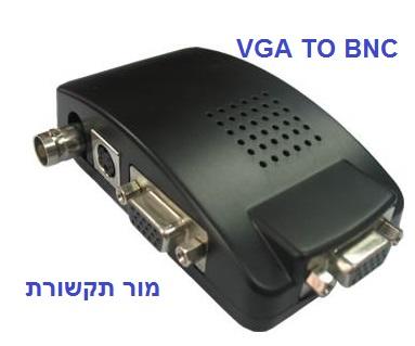 מתאם VGA TO BNC