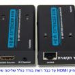 מרחיק HDMI עד 60 מ' על כבל רשת כולל שלט