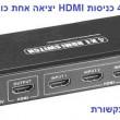 ממתג – בורר HDMI ל4 כניסות